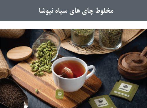 مخلوط چای های سیاه نیوشا