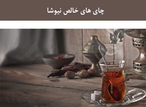 چای های خالص نیوشا