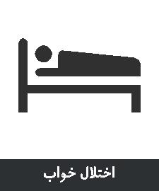 پکیج اختلال خواب نیوشا